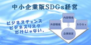 中小企業版SDGs経営