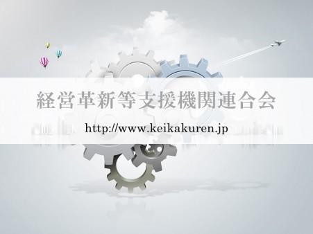 連合会WEBサイト